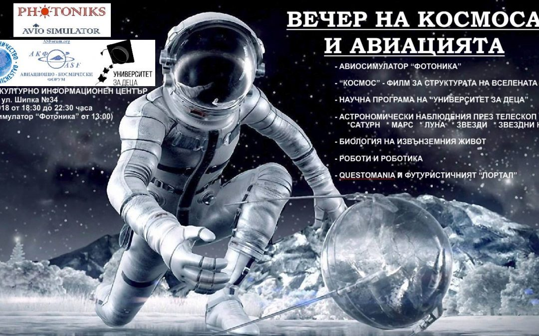 Вечер на космоса и авиацията